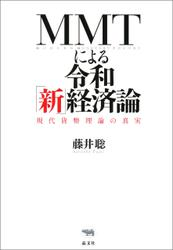 MMTによる令和「新」経済論