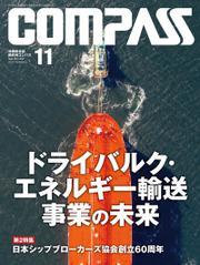 海事総合誌COMPASS2019年11月号 ドライバルク・エネルギー輸送事業の未来
