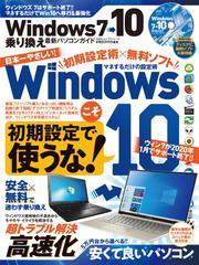 100%ムックシリーズ Windows7→10 乗り換え最新パソコンガイド