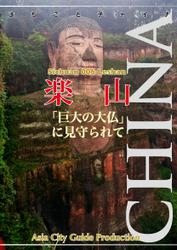 四川省006楽山 〜「巨大の大仏」に見守られて