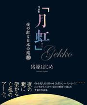 写真集「月虹」 夜の虹と日本の滝30