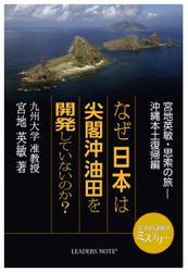 なぜ日本は尖閣沖油田を開発していないのか? 宮地英敏・思索の旅-沖縄本土復帰編