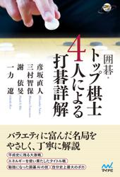 囲碁・トップ棋士4人による打碁詳解