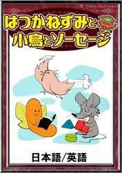 はつかねずみと小鳥とソーセージ 【日本語/英語版】