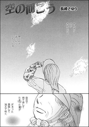 さゆり 長崎