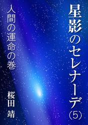 星影のセレナーデ(五)人間の運命の巻