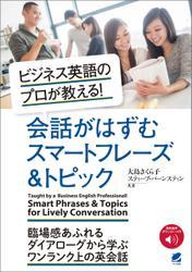 ビジネス英語のプロが教える! 会話がはずむスマートフレーズ&トピック