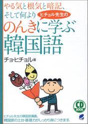 ヒチョル先生ののんきに学ぶ韓国語(CDなし)