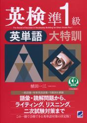 英検準1級英単語大特訓(CDなし)