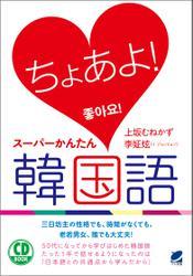 ちょあよ!スーパーかんたん韓国語(CDなし)