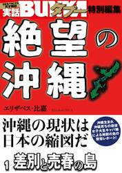 絶望の沖縄 1 差別と売春の島