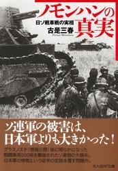 ノモンハンの真実 日ソ戦車戦の実相