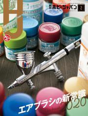 月刊ホビージャパン2020年2月号
