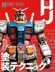 月刊ホビージャパン2020年6月号