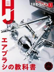 月刊ホビージャパン2021年3月号