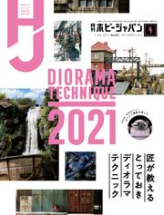 月刊ホビージャパン2021年4月号
