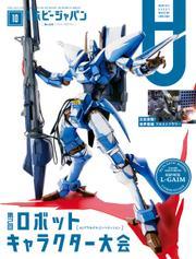 月刊ホビージャパン2021年10月号