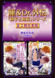 龍&Dr.外伝 「獅子と館長」シリーズ全2冊合本版 【電子特典付き】