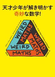 天才少年が解き明かす奇妙な数学!