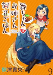 舞ちゃんのお姉さん飼育ごはん。 WEBコミックガンマぷらす連載版