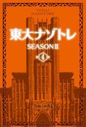 東大ナゾトレ SEASON II 第4巻