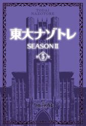 東大ナゾトレ SEASON II 第5巻