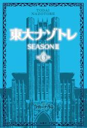 東大ナゾトレ SEASON II 第6巻