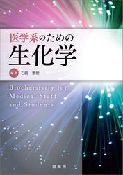 医学系のための生化学