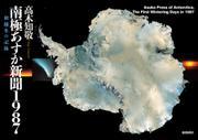 南極あすか新聞1987――初越冬の記録