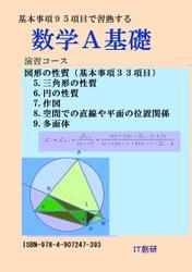数学A基礎 図形の性質 演習コース