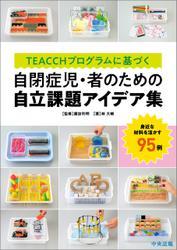 TEACCHプログラムに基づく 自閉症児・者のための自立課題アイデア集 ―身近な材料を活かす95例