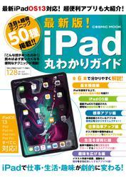 最新版!iPad丸わかりガイド