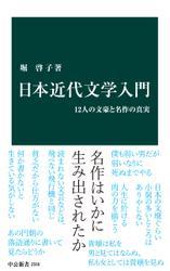 日本近代文学入門 12人の文豪と名作の真実