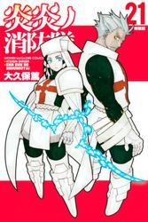 炎炎ノ消防隊(21)特装版