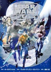 STAR WARS/反乱者たち