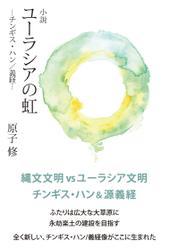 小説 ユーラシアの虹