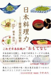 日本料理力