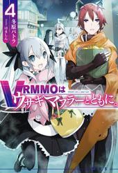 VRMMOはウサギマフラーとともに。
