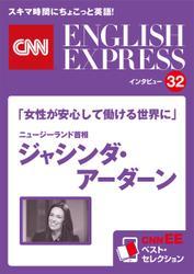 [音声DL付き]「女性が安心して働ける世界に」ニュージーランド首相 ジャシンダ・アーダーン(CNNEE ベスト・セレクション インタビュー32)
