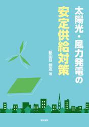 太陽光・風力発電の安定供給対策