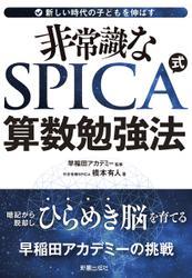 非常識な SPICA式 算数勉強法