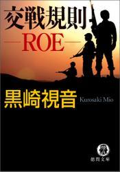 交戦規則 ROE<新装版>