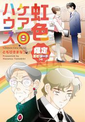 虹色ケアハウス【限定エピソード付き】