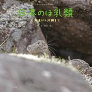 日本のほ乳類 北海道から沖縄まで
