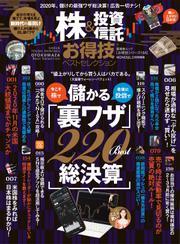 晋遊舎ムック お得技シリーズ154 株&投資信託お得技ベストセレクション