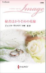 秘書はかりそめの花嫁