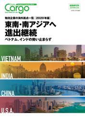 Daily Cargo臨時増刊号「物流企業の海外拠点一覧」【2020年版】