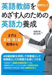 【音声DL付】英語教師をめざす人のための英語力養成 まずは英検準1級取得から