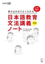 改訂版 書き込み式でよくわかる 日本語教育文法講義ノート