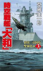時空戦艦「大和」超第三帝国を撃滅せよ(3)